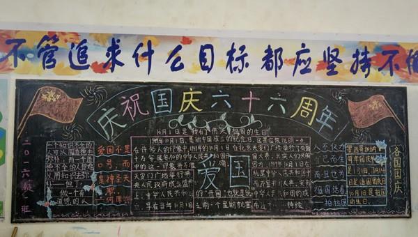 為深入開展愛國主義教育,引導未成年人學習和弘揚偉大的抗戰精神,培育和踐行社會主義核心價值觀。9月29日至10月8日市文明辦、市教育局組織全市中小學生在廣泛開展向國旗敬禮、做有道德的人教育實踐活動,全市90%以上學生參與中國文明網開展向國旗敬禮、做有道德的人網上簽名寄語活動,簽名超過120萬人次。同時各學校還組織開展詩文朗誦會、演講比賽、節日手抄報比賽、征文比賽、命題畫、歌詠比賽等主題實踐活動,網上網下相結合為祖國母親送祝福。   多形式宣傳 學生參與率達90%  射洪縣太和一小開展向國旗敬禮