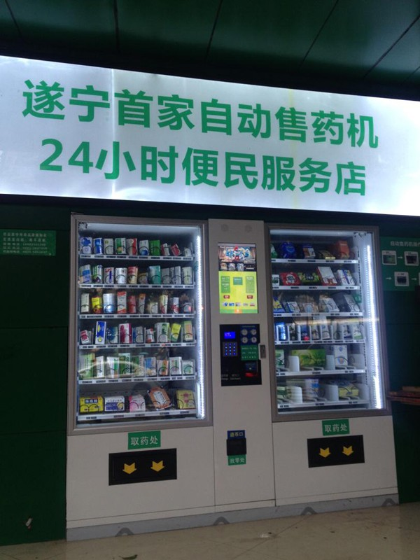 智能化时代 遂宁市首台24小时自动售药机启用