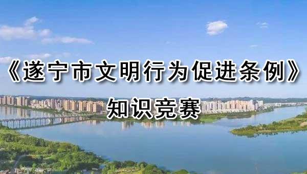 《遂宁市文明行为促进条例》知识竞赛