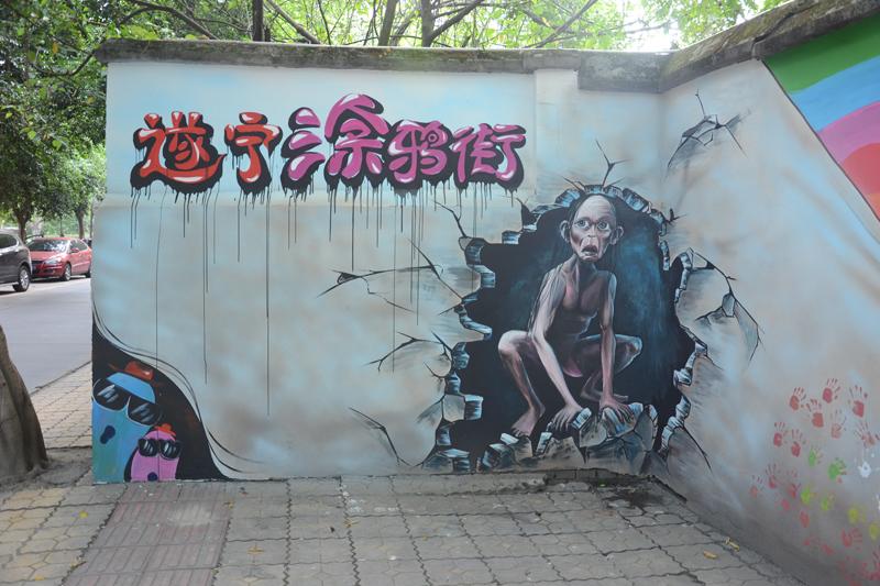 遂宁 打造首个涂鸦墙 传播文明新风尚